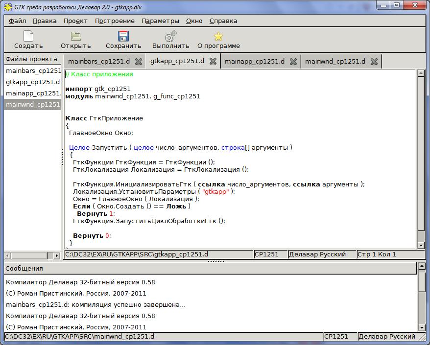 Русский компилятор Делавар 0.58
